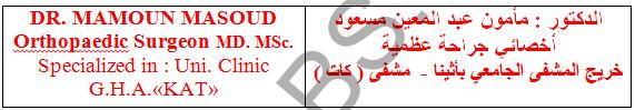 الدكتور : مأمون مسعود
