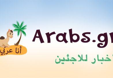 https://arabs.gr/