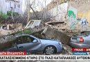 انهيار مبنى مهجور في وسط أثينا دون اصابات