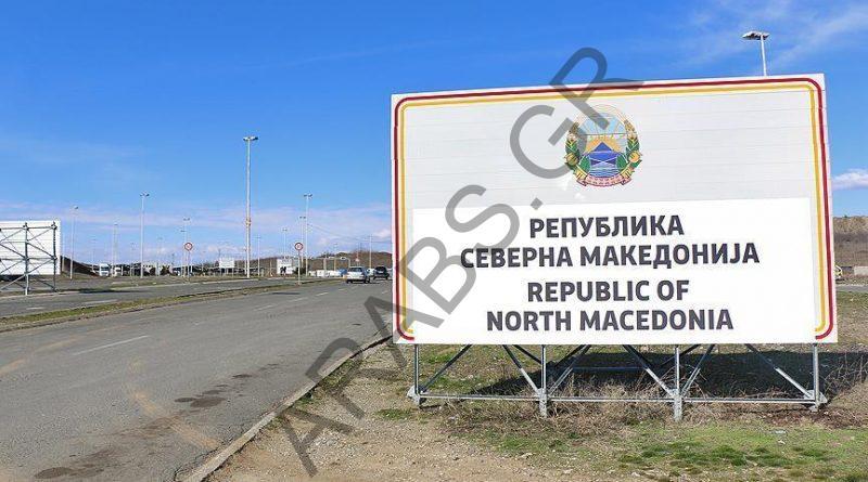 مقدونيا الشمالية تضع أول لافتة باسمها الجديد على حدودها مع اليونان