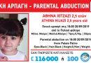 اختفاء طفلة سورية في ظروف غامضة في أثينا