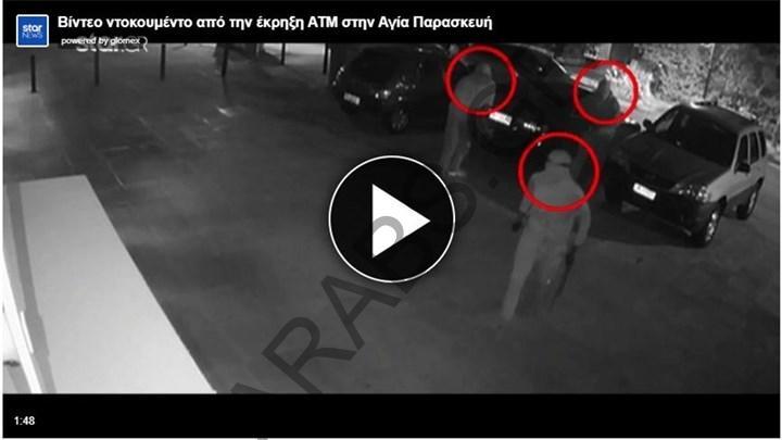 بالفيديو  مجهولون يفجرون ماكينة للصراف الآلي في آغيا باراسكيفي بالعاصمة أثينا