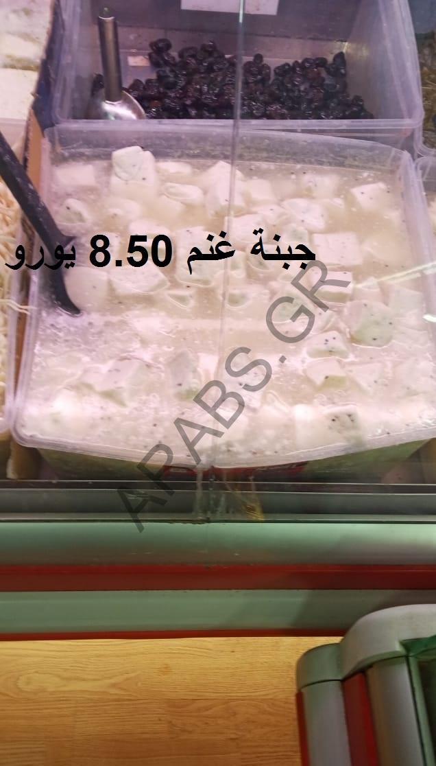 سوبر ماركت الأيوبي في وسط أثينا يعلن عن تخفيضات هائلة في أسعار السلع والمواد الغذائية