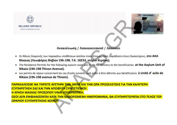 اليونان.. تصاريح الإقامة الجاهزة الخاصة بحالات اللجوء بتاريخ 7/8/2020