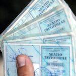 اليونان تستعد لإجراء اختبارات الحصول على الجنسية اليونانية للأجانب